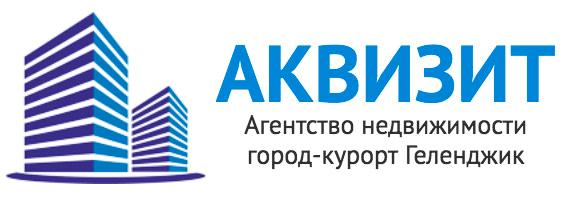 Агентство недвижимости АКВИЗИТ, город-курорт Геленджик